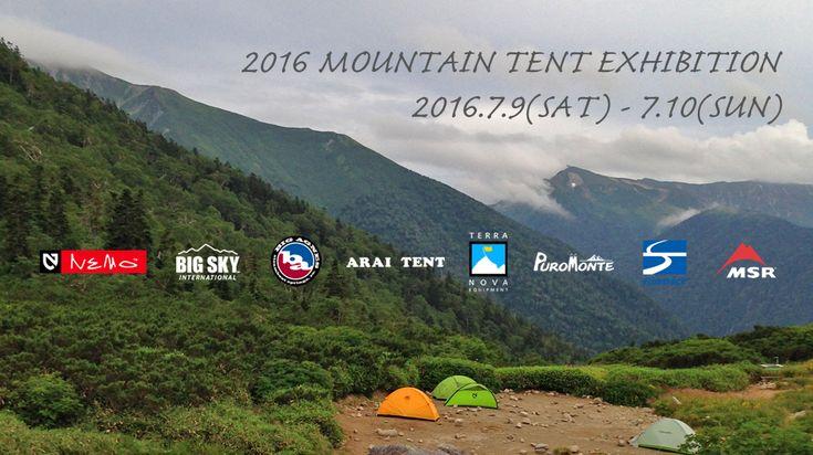 Tweet  毎年4月に開催していた山岳テントの展示イベントを、今年は夏山シーズン直前のタイミングで開催します! 当店が今シーズン取り扱っている各メーカーのテントが一同に集結する、毎年恒例のテント展示イベント …