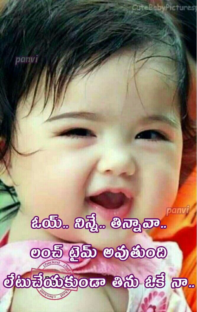 Messages Funny Wishes Funny Pictures For Kids Telugu Jokes