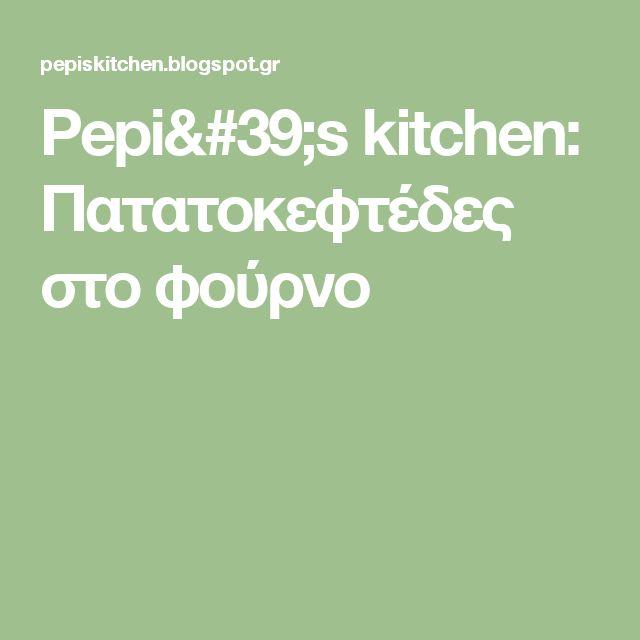 Pepi's  kitchen: Πατατοκεφτέδες στο φούρνο