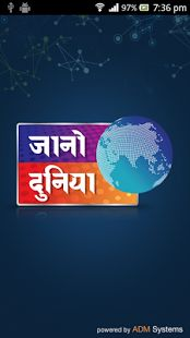 Download & Install Jano Duniya Android Application & Watch Live Jano Duniya TV On Your Mobile.  For Download Click On This Link : http://bit.ly/janoduniyaandroidapps