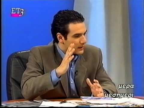 Ο Γρηγόρης Αρναούτογλου παίρνει συνέντευξη από τον Οδυσσέα Σταυράκη.ΕΤ-3...