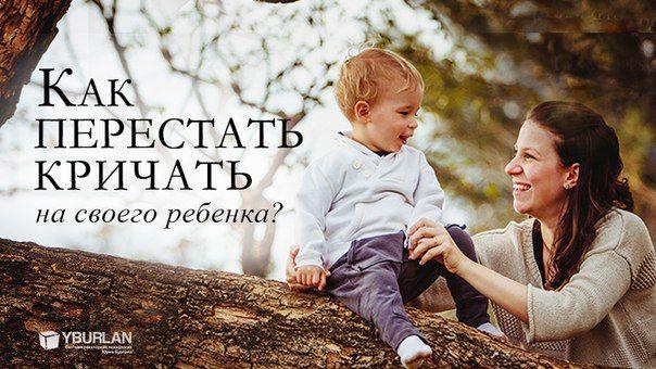 Как перестать кричать на ребенка? http://svpsychology.ru/kak-ne-krichat-na-rebenka/