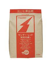 商品ラインナップ|無添加 サンダー・レッド純粉石鹸