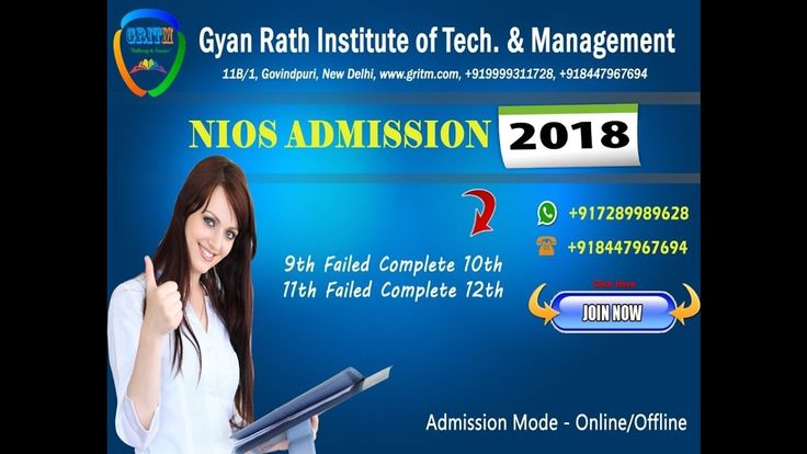 NIOS Admission 2018 April, October, NIOS Admission 2018 10th, NIOS Admission 2018 12th