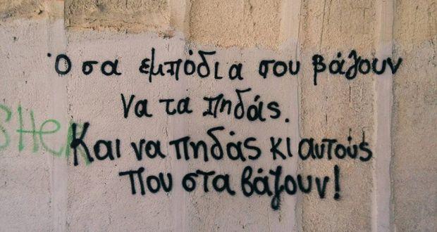 40 από τα καλύτερα συνθήματα που γράφτηκαν σε αληθινούς τοίχους στην Ελλάδα   Sugklonistiko