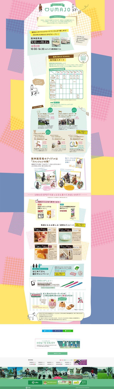 UMAJO SPOT 阪神競馬場に女性専用スポットオープン!【アウトドア関連】のLPデザイン。WEBデザイナーさん必見!ランディングページのデザイン参考に(かわいい系)