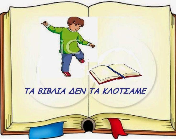 εκτυπώσιμοι οι 7 κανόνες για τη  δανειστική βιβλιοθήκη