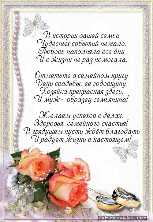 Доброго дня, поздравления с 16 годовщиной свадьбы открытки