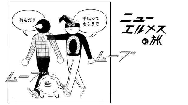 poster for 横山裕一  展