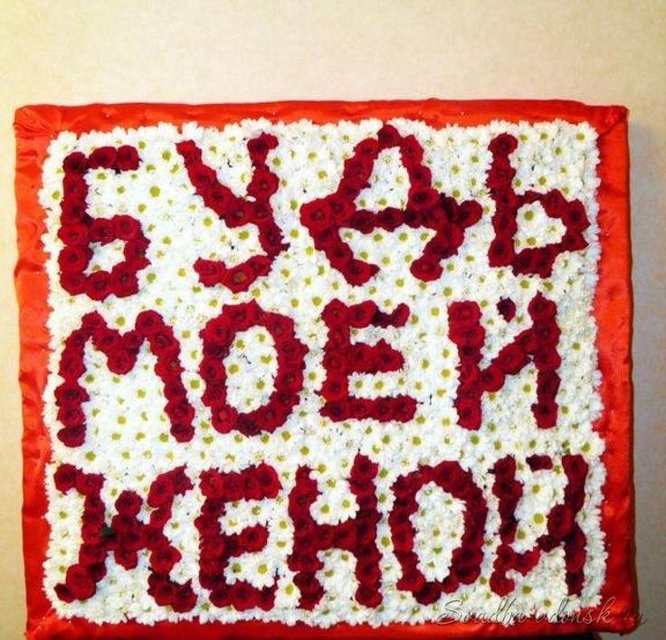 Будьте смелыми и искренними и у Вас все получится. Судьба любит именно таких.  http://uniflora.com.ua/