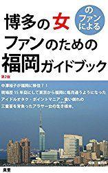 まとめると、まぁのめりこんでますな。 ガイドブック・ホテル・旅先グルメをまとめてみてみる  http://mari.tokyo.jp/lifelog/edit-article/ #本 #読書 #読書記録 #グルメ #ホテル #hotel #旅行 #travel