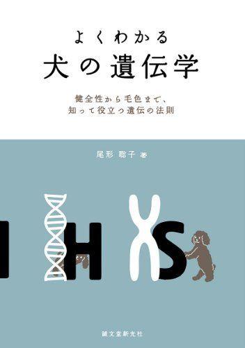 よくわかる 犬の遺伝学: 健全性から毛色まで、知って役立つ遺伝の法則 尾形 聡子, http://www.amazon.co.jp/dp/4416614608/ref=cm_sw_r_pi_dp_Xlv1tb1DS4WNA