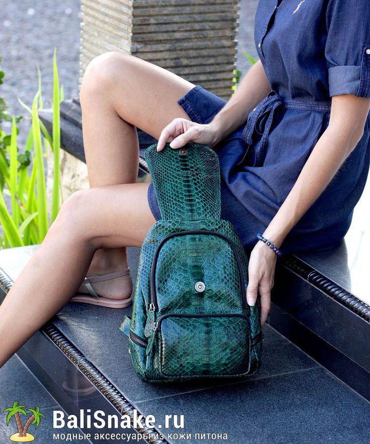 Рюкзак, размеры: 30 х 20 х 10. Цена: 8000 рублей.  По любым вопросам пишите в WhatsApp/ Viber: +79036678272 Вика.  Все подробности и другие модели на нашем сайте BaliSnake.ru  #мода #модно #ручнаяработа #handmade #сумки #питон #сумкаизпитона #сумкапитон #лето #balisnake #python #сумка #кожа #скидки #распродажи #стиль #одежда #казань #краснодар #новгород #новосибирск #владивосток #клатч #рюкзак #рюкзаки