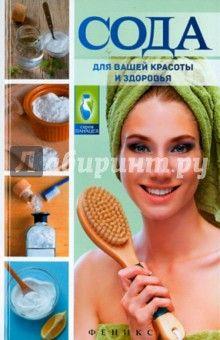 М. Василенко - Сода для вашей красоты и здоровья обложка книги