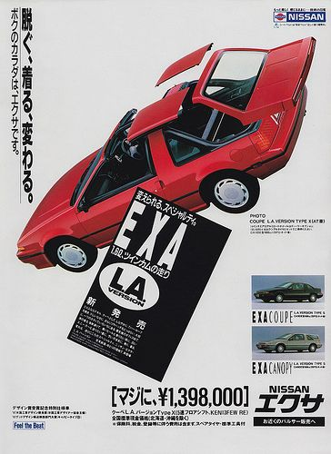 面白い発想だったけど、あまり評価されなかった可哀想な車。僕はこういう遊び心は大好きだけど。 --1988 Nissan EXA Coupe L.A. Version