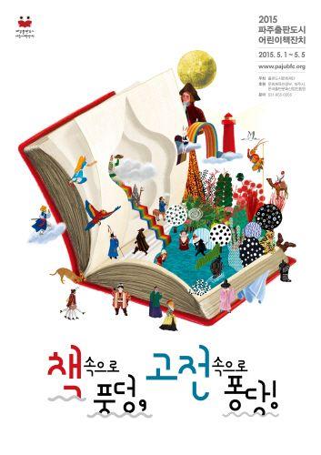 파주출판도시 어린이 책잔치 2015