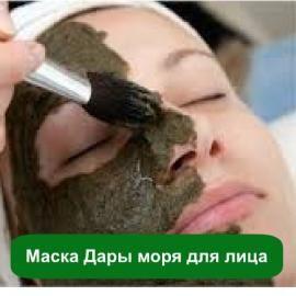 Органическая маска для лица Дары моря (пр-во Франция) с японской ламинарией, корнем солодки, артишоком и гималайской  солью с антивозрастным, очищающим и лифтинг эффектом.