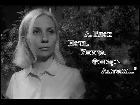 Жуткие стихи А Блока Ночь Улица Фонарь Аптека