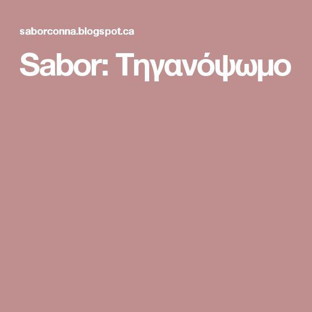 Sabor: Τηγανόψωμο
