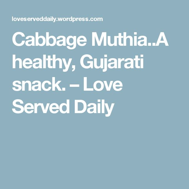Cabbage Muthia..A healthy, Gujarati snack. – Love Served Daily