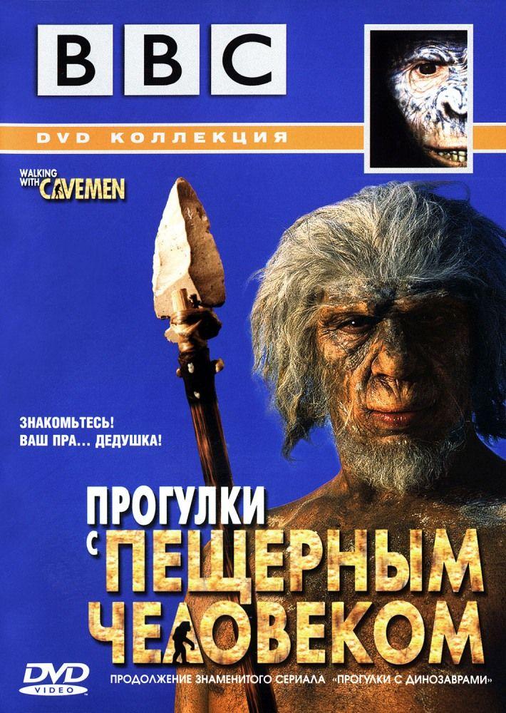 BBC: Прогулки с пещерным человеком (Walking with Cavemen)