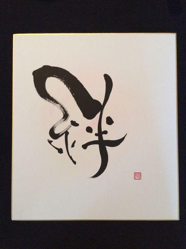 心のこもった手書き創作書道作品「絆」~色紙~
