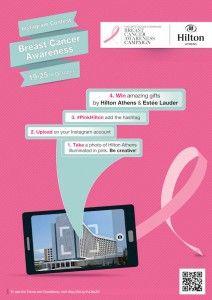 Φωτογράφισέ το και Διάδωσε και εσύ το μήνυμα της Πρόληψης και της Έγκαιρης Διάγνωσης του Καρκίνου του Μαστού, με την καλλιτεχνική σου λήψη!Kάθε Οκτώβριο, στο πλαίσιο της Εκστρατείας Ενημέρωσης για…