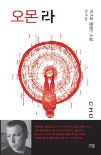 [오몬 라] 빅토르 펠레빈 지음 | 최건영 옮김 | 고즈윈 | 2012-05-18 | 원제 Омон Ра (1992년) | 2914-11-15 읽음