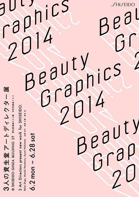 『Beauty Graphics 2014 3人の資生堂アートディレクター展』ポスター