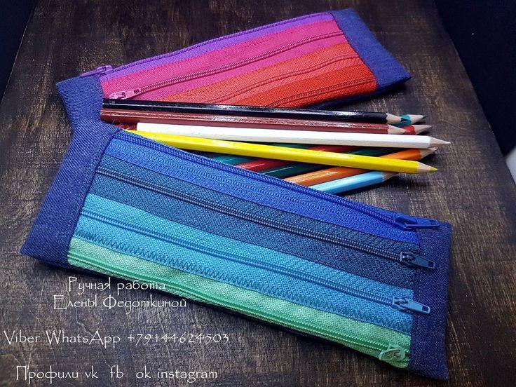 115 отметок «Нравится», 1 комментариев — Украшения ручной работы г Чита (@elena_fedotkina_jewellery) в Instagram: «Именные пеналы для карандашей. Ооочень практичные и удобные в использовании. Сшиты из молний. По…»