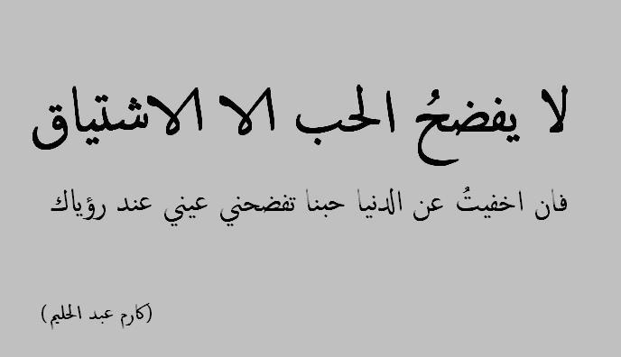 Nothing Exposes love more than absence. I won't be able to hide my longing when I see you after an absence . Arabic