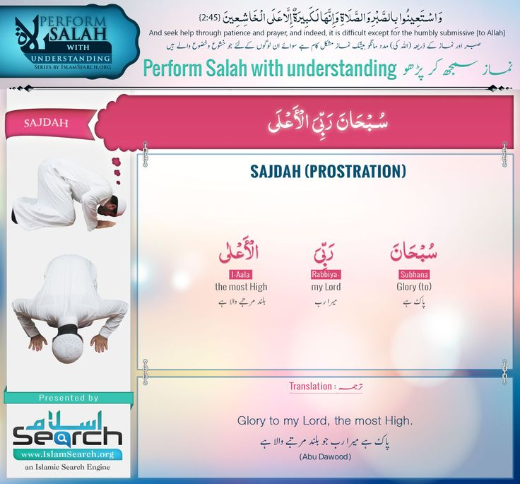 Perform Salah with understanding-8-series by IslamSearch
