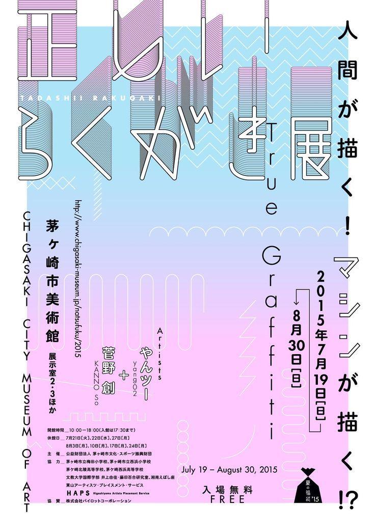 6 / Japan - Gradiënten: veel voorkomend grafisch element, vaak om leven in het ontwerp te brengen