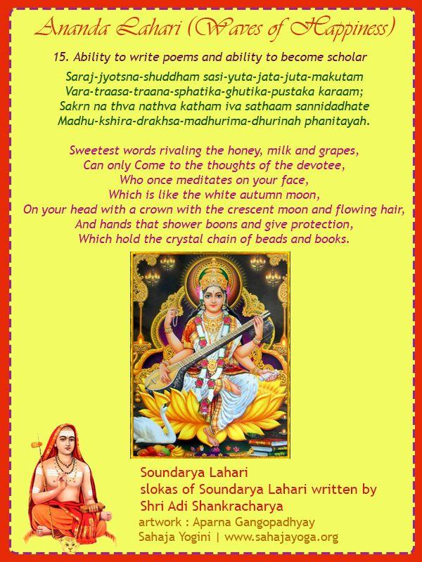Saundarya Lahari Stanza 15 - By Adi Shankaracharya | Sahaja Yoga