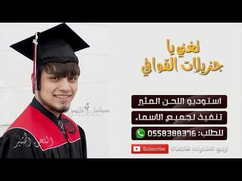 شيلة تخرج باسم عمر اهداء من اولاده Ll تغني ياجزيلات القوافي Ll اتنفيذ با Academic Dress