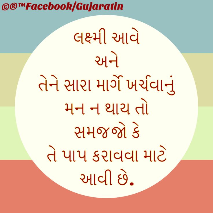 Food Slogans In Hindi: 174 Best Images About Gujrati Quotes And Sayings On