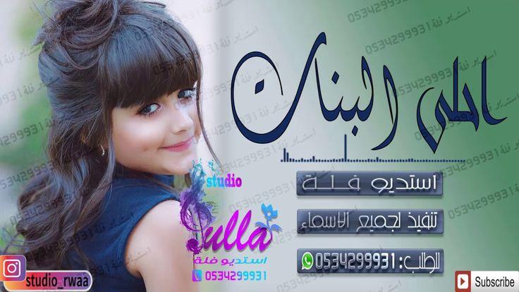 شيلات رقص حماسية احلى البنات جديد 2019 Channel Incoming Call