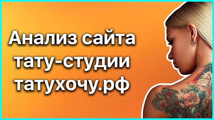 Анализ сайта : экспресс анализ сайта татухочу.рф