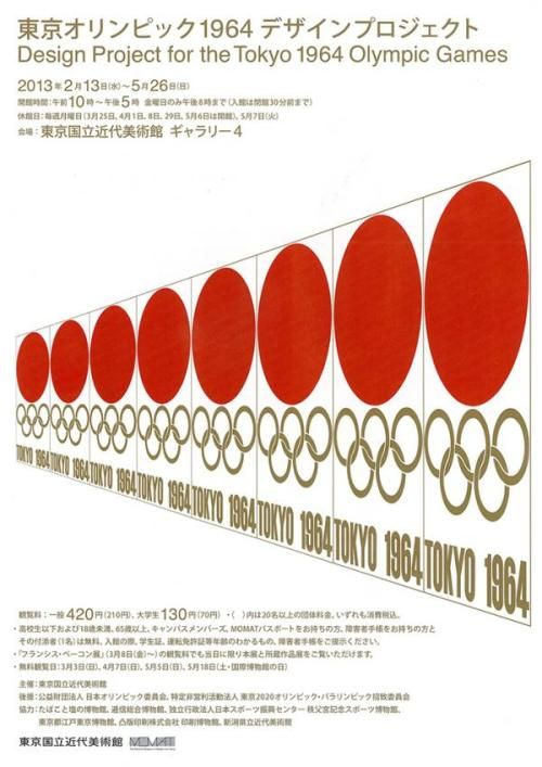 Japanese Poster: Design Project for the Tokyo 1964 Olympic Games. 2013