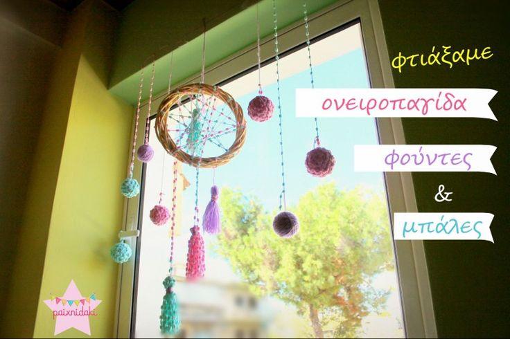 Διακόσμηση δωματίου με ονειροπαγίδα, φούντες και πομπομ!!!