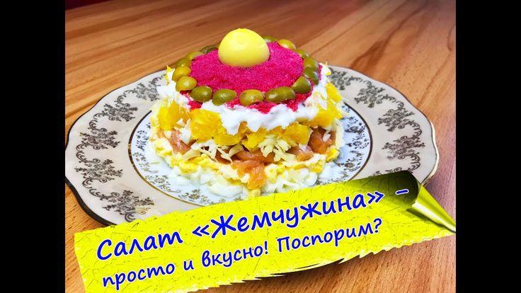 """Салат """"Жемчужина"""" - легкий и вкусный к Новому Году!"""