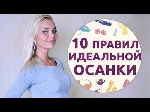 10 правил идеальной осанки [Шпильки | Женский журнал] - YouTube