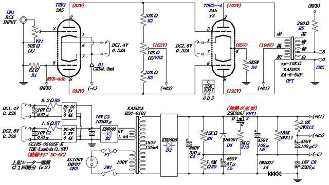 ミニワッター・ハーフワッター全段直熱全段作動直結3A5プッシュプル真空管アンプ 電池管回路図