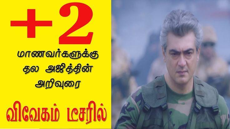 Vivegam Teaser Ajith advice to +2 Students | Tamilthotil