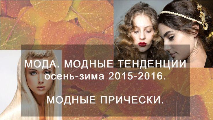 Мода. Модные тенденции осень-зима 2015-2016. Модные прически.