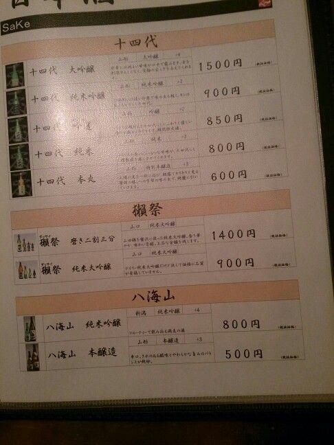 愛媛:松山『天狗の隠れ家』2014年6月