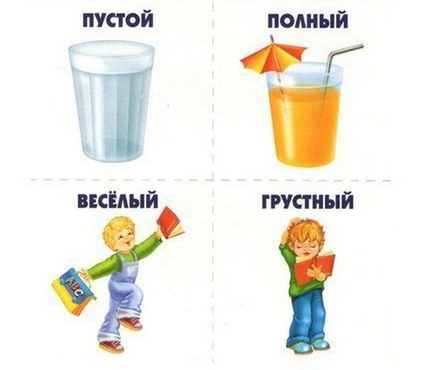 Противоположности для детей картинки с пояснением распечатать