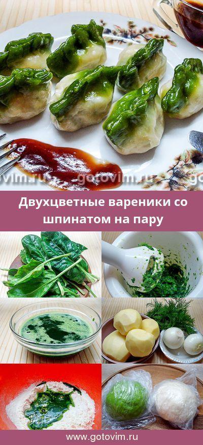 Вареники с картошкой и шпинатом — pic 4