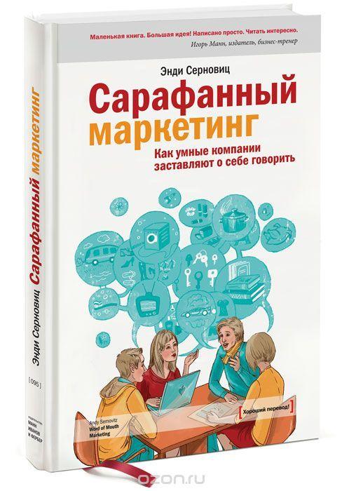 """Книга """"Сарафанный маркетинг. Как умные компании заставляют о себе говорить"""" Энди Серновиц - купить на OZON.ru за 650 руб"""