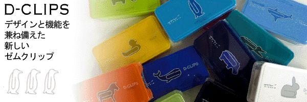 【楽天市場】【midori/ミドリ】D-CLIPS(ディークリップス) ペンギン:ラッピング倶楽部